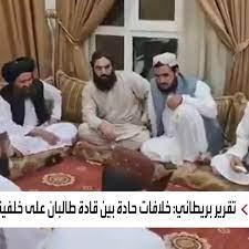 CNN: اختفاء قادة طالبان يؤكد حقيقة دب الخلافات الداخلية في الحركة