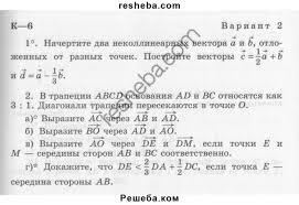ГДЗ по геометрии для класса Б Г Зив контрольная работа К  К 6 Вариант 2 1° Начертите два неколлинеарных вектора a и b Решебник контрольная работа