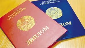 В Казахстане перестанут выдавать дипломы гособразца