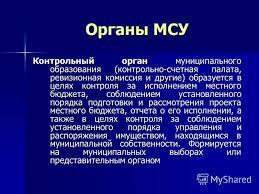 Презентация на тему ТЕМА Конституционные основы местного  36 Органы МСУ Контрольный