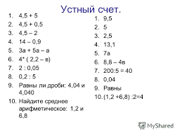 Презентация на тему Устный счет класс Скачать бесплатно и  6 Устный счет