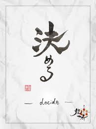 本日の寿里メッセージ令和元年7月18日no70決める 剣道世界一