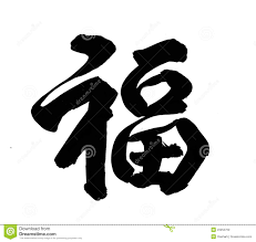 chinese new year calligraphy for fu stock images image 23252544