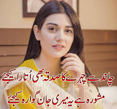 Design Urdu Poetry Online 2 Line Urdu Poetry 2018 Urdu Poetry Poetry Urdu Poetry
