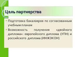 Двойной российско немецкий диплом бакалавра менеджмента машиностроени  Двойной российско немецкий диплом бакалавра менеджмента машиностроения СПБГИЭУ ИНЖЭКОН