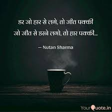 Quotes About Winning 65 Wonderful 24 Best Hindi Quotes Images On Pinterest Hindi Quotes Distance