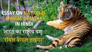 भारत का राष्ट्रीय पशु बाघ पर निबंध Essay on National Animal of India in Hindi