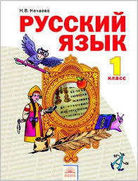 О системе Л В Занков класс
