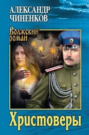 Александр <b>Чиненков</b>. Волжский роман. Христоверы книга читать ...