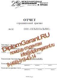 Менеджмент организации Отчет по преддипломной практике МИЭП МИЭП Менеджмент организации на заказ отчет по преддипломной практике