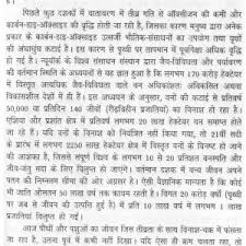 essay on biodiversity importance threats and conservation   essay about biodiversity essay on biodiversity in hindi thumb