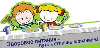 Картинки по запросу питание в школе