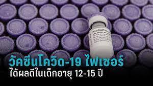 """ไฟเซอร์"""" เผยผลทดสอบวัคซีนโควิด-19 ในเด็ก 12-15 ปี มีประสิทธิภาพสูง :  PPTVHD36"""