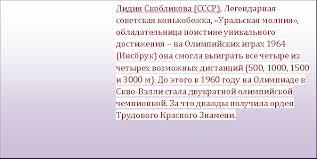 Реферат на тему История Зимних Олимпийских игр Контент  Свое первое и единственное золото она выиграла на олимпиаде в Лиллехаммере 1994 в 16 лет После изумительной короткой программы она была второй
