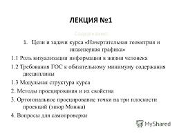 Презентация на тему ЛЕКЦИЯ Содержание Цели и задачи курса  1 ЛЕКЦИЯ