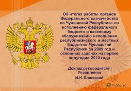 Презентация на тему Целью дипломного проекта является  Об итогах работы органов Федерального казначейства по Чувашской Республике по исполнению федерального бюджета и кассовому обслуживанию