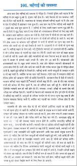 essay on the problem of inflation in hindi