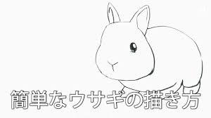 簡単なウサギの描き方