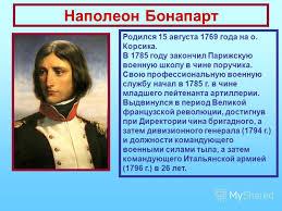 Презентация на тему Консульство и образование наполеоновской  3 Наполеон