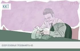 ФЗ о применении контрольно кассовой техники с комментариями 54 ФЗ о применении контрольно кассовой техники на что обратить внимание