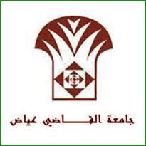 نتيجة بحث الصور عن جامعة القاضي عياض - مراكش