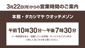 日本橋 高島屋 営業 時間