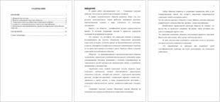 Социальная структура общества реферат по социологии НГАУ социальная структура общества реферат по социологии