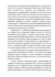 Отчет по преддипломной практике на примере ЗАО ВТБ Отчёт по  Отчёт по практике Отчет по преддипломной практике на примере ЗАО ВТБ 24