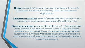 Бухгалтерский учет и аудит расчетов с поставщиками и подрядчиками   Целью дипломной работы является совершенствование действующей в организации системы учета и контроля расчетов с поставщиками и