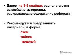 Презентация на тему Образец презентации сопровождения защиты  9 Далее