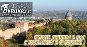 Купить диплом о высшем образовании в Смоленске  Купить диплом в Смоленске