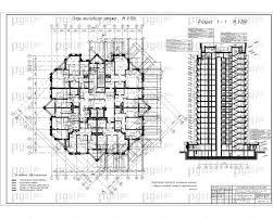 Скачать бесплатно дипломный проект ПГС Диплом № Многоэтажный  План типового этажа разрез jpg