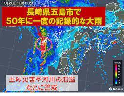 五島 市 天気