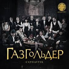 <b>Various Artists</b>: Газгольдер <b>саундтрек</b> - Music on Google Play