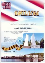 Достижения Детский сад № г Златоуст Диплом Ахметгалин
