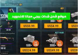 شحن شدات مجانا للاندرويد - تنزيل برنامج شحن شدات ببجي مجانا 2021 - ببجي  موبايل العرب