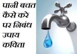 पानी की बचत व जल संरक्षण कैसे करे  pani bachao save water upay essay kavita slogans nibandh in hindi