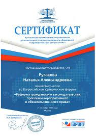 Дипломы Сертификат участника Всероссийский юридический форум 21 09 2016г