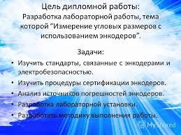 Презентация на тему Российский государственный технологический  3 Цель дипломной работы