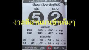 หวยเด็ดงวดนี้ หวยเสือตกถังพลังเงินดี 1/7/62 - 😀 Thaidc.com