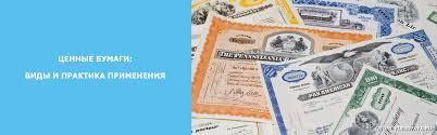 Ответственность за правонарушения в сфере ценных бумаг