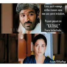Vengai Film Love Quotes Hover Me Inspiration Never Leave You Tamil Quote