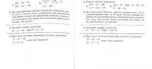 Контрольные работы по физике Как написать контрольную работу Контрольные Работы Александрова 8 Класс
