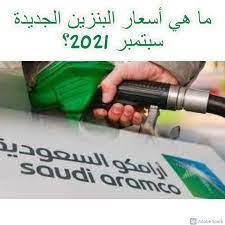 ما هي أسعار البنزين الجديدة سبتمبر 2021؟ Aramco Saudi وبدائل ترشيد استهلاك  الوقود – ماكس كور