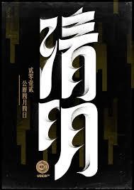 Chinese Graphic Design Blog Shanghai Typography Typo Design Chinese Typography