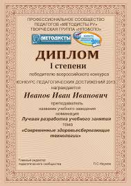 Второй всероссийский конкурс Конкурс педагогических достижений  Или поискать по тегам образец диплом победитель конкурс