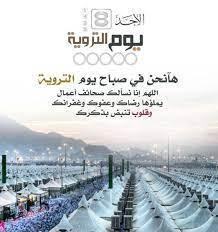 دعاء يوم التروية لغير الحجاج قبل موعد يوم عرفة 1442 - اليمن الغد