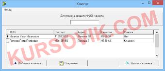 Автоматизированная система управления нотариальной конторой  Автоматизированная система управления нотариальной конторой