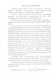 Сведения о защитах архив Заключение диссертационного совета