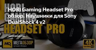 <b>HORI Gaming Headset</b> Pro обзор. Наушники для Sony DualShock ...